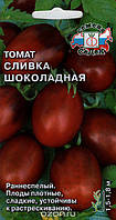 Томат Сливка Шоколадная 0,1г, фото 1