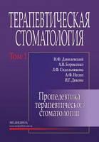 Терапевтична стоматологія: у 4-х томах. — Т. 1. Пропедевтика терапевтичної стоматології: Підручник для ВНЗ ІV