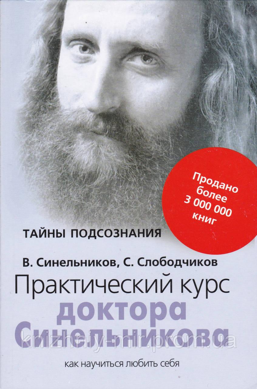 Синельников Практический курс доктора Синельникова (мяг)