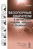 Безопорные двигатели в автомобилестроении, авиации и космонавтике