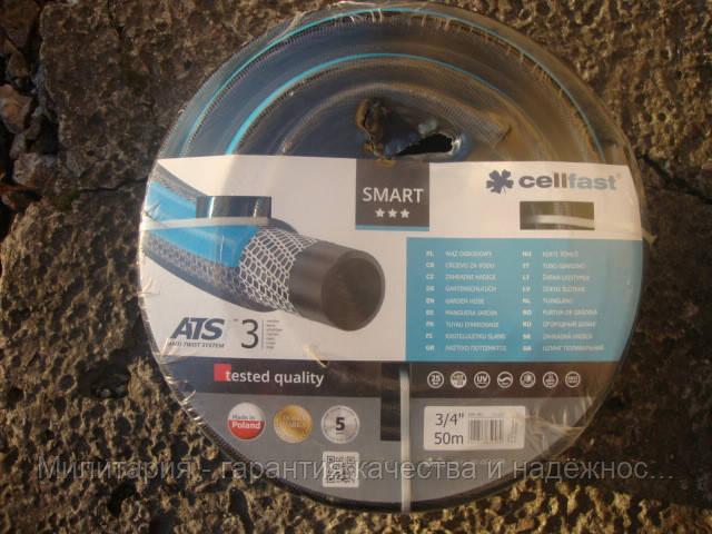 """Поливочный шланг Smart (Cellfast) 50 м. 3/4"""""""