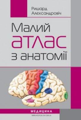 Малий атлас з анатомії: Навч. посіб. (Переклад з 5-го польського видання). — 2-ге вид.,