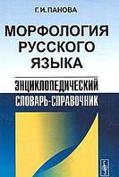 Морфология русского языка. Энциклопедический словарь-справочник