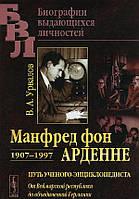 Манфред фон Арденне. 1907-1997. Путь ученого-энциклопедиста. От Веймарской республики до объединенной Германии