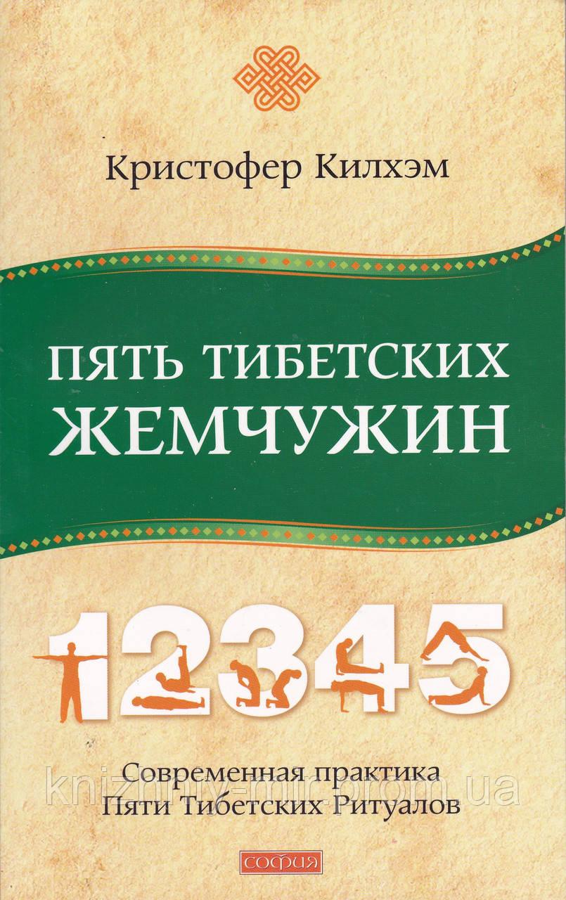 Килхем Пять тибетских жемчужин (мяг)