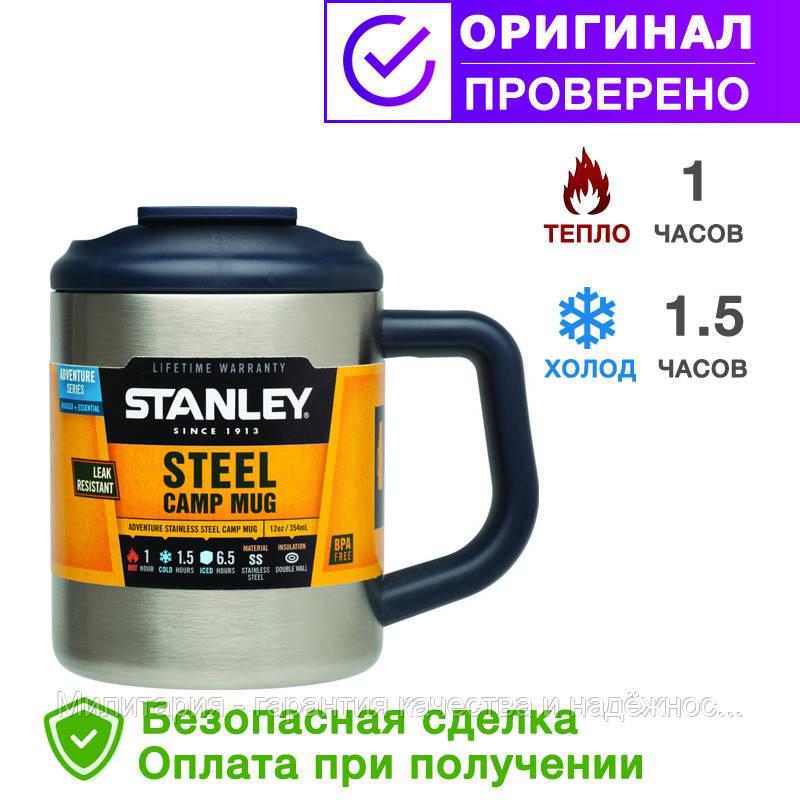 Термокружка STANLEY Adventure 0,47 L (ST-10-01701-006)