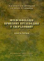 Інтенсифікація припливу вуглеводнів у свердловину. Книга 1
