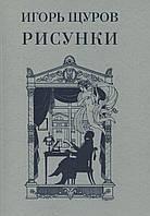 Игорь Щуров. Рисунки
