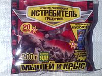 Истребитель 200 гр.(Оригинальный!) от крыс и мышей