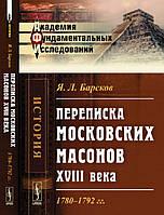 Переписка московских масонов XVIII века: 1780-1792 гг.