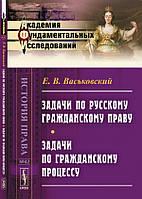 Задачи по русскому гражданскому праву. Задачи по гражданскому процессу