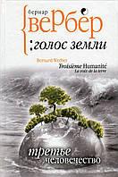 Третье человечество. Книга 3. Голос Земли