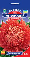 Насіння Айстра Метеор Алий (піоноподібна) 0,3 г