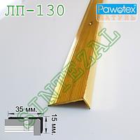 Угловая накладка на углы ступеней, 15х35 мм., фото 1