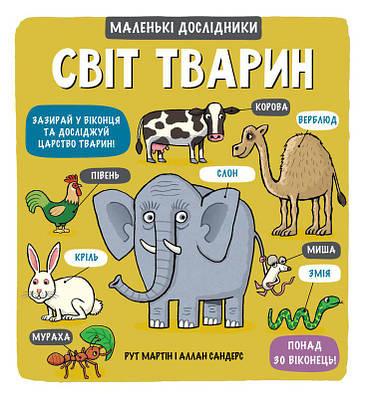 Маленькі дослідники: Світ тварин. Аллан Сандерс, Рут Мартін