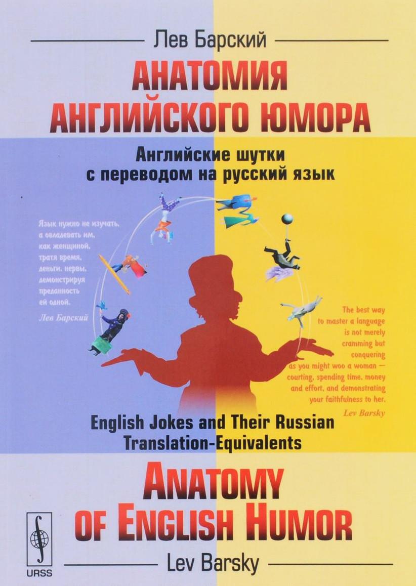 Анатомия английского юмора. Английские шутки с переводом на русский ...