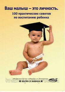 Башкирова Книга Ваш малыш - это личность (мяг)