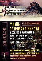 Жизнь патриарха Никона в ссылке и заключении после осуждения его на Московском соборе 1666 года. Историческое исследование по неизданным документам
