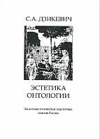 Эстетика онтологии. Эпистемологическая аналитика знания бытия