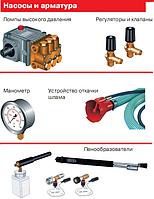Фильтры / Пенообразователи / Химические инжекторы / Устройства откачки грязной воды и шлама