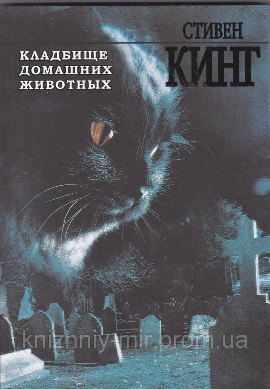 Кинг Стивен Кладбище домашних животных  (мяг)