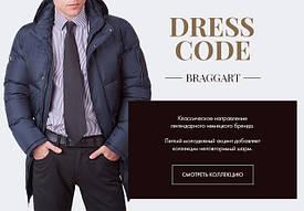 """Куртки зимние braggart """"dress code"""" - класический стиль"""
