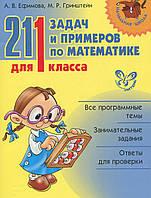 211 задач и примеров по математике для 1 класса