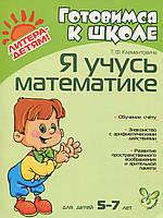 Я учусь математике. Для детей 5-7 лет