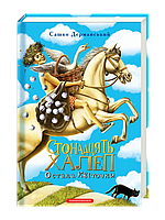 Детская книга Стонадцять халеп Остапа Квіточки