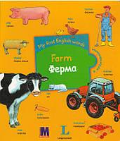 My first English words. Farm / Ферма