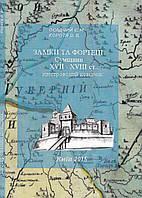 Замки та фортеці Сумщини ХVІІ -ХVІІ ст. Ілюстрований довідник