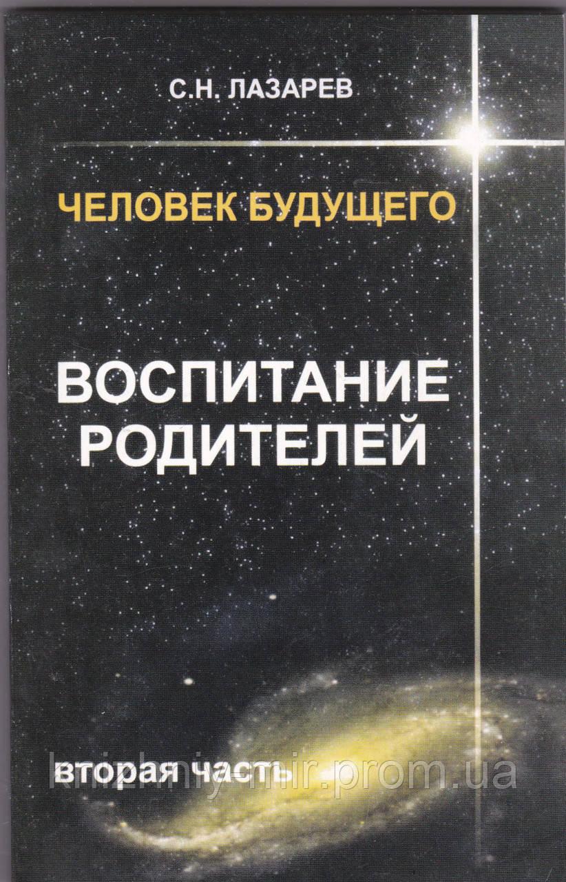Лазарев Человек будущего. Воспитание родителей. Часть 2