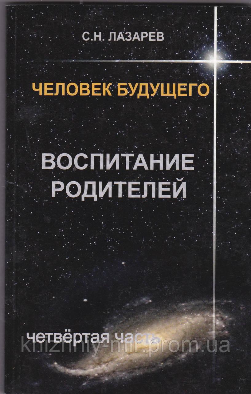 Лазарев Человек будущего. Воспитание родителей. Часть 4
