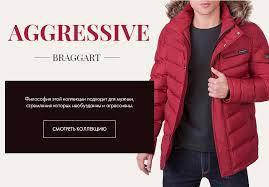 """Зимние куртки Braggart """"Aggressive""""- городской стиль"""