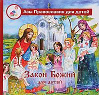 Азы Православия Закон Божий для детей