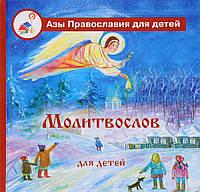 Азы Православия Молитвослов для детей
