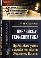 Библейская герменевтика: Православное учение о способе толкования Священного Писания