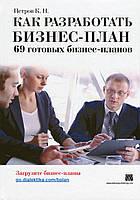 Как разработать бизнес-план. 69 готовых бизнес-планов