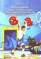 Моделювання, відбір та орієнтація підготовки спортсменів у силових видах спорту