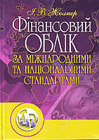 Фінансовий облік за міжнародними та національними стандартами. Навчальний посібник рекомендовано МОН України