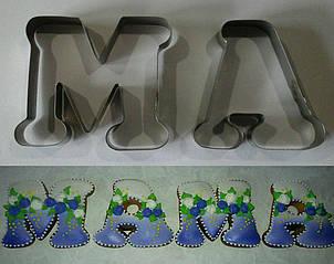 """Вырубки для пряников Буквы """"М"""", """"А"""", мама"""