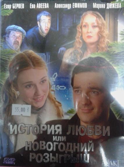 DVD-диск  История любви, или Новогодний розыгрыш (Е.Бероев) (Россия, 2008)