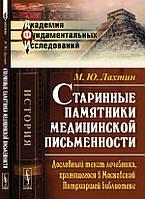 Старинные памятники медицинской письменности. Дословный текст лечебника, хранящегося в Московской Патриаршей библиотеке