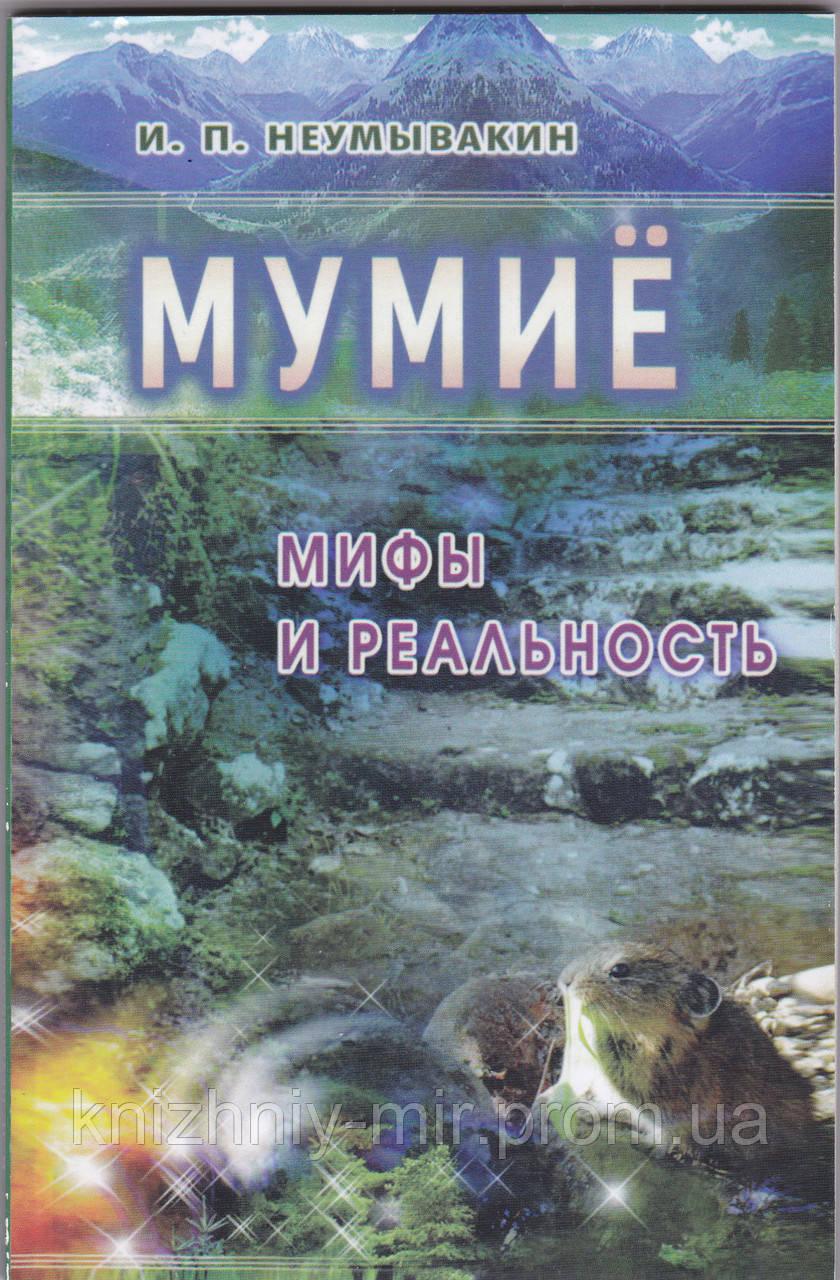 Неумывакин  Мумие: мифы и реальность (мяг)