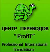 Технический перевод текстов (Бюро переводов г. Харьков)