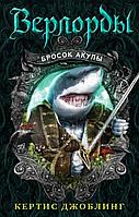 Верлорды. Книга 5. Бросок акулы