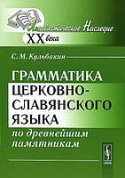 Грамматика церковно-славянского языка по древнейшим памятникам