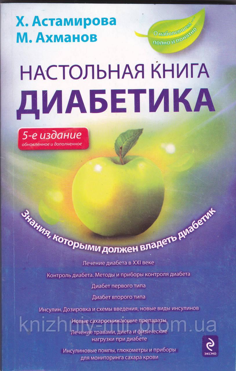 Астамирова Настольная книга диабетика (мяг)