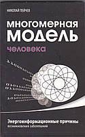 Пейчев Многомерная модель человека (мяг)