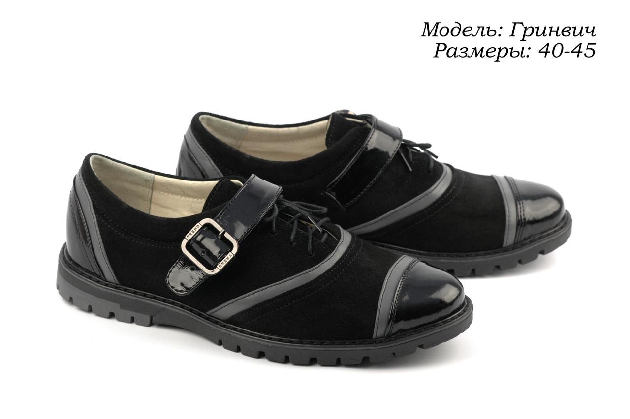 Стильная мужская обувь. ОПТ. Украина.